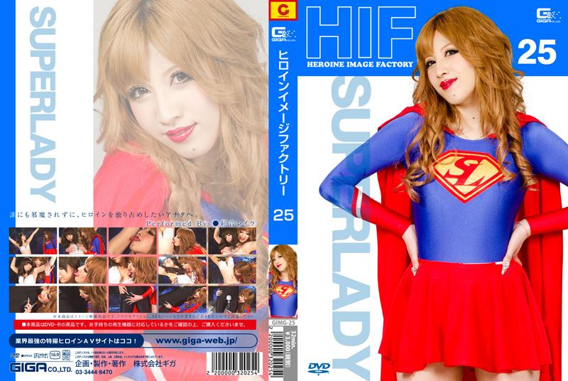 [GIMG-25] Heroine Image Factory 25